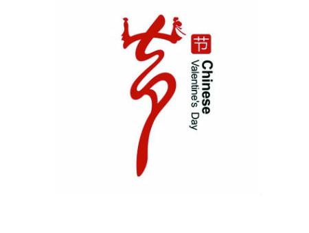 这些中国传统节日logo蕴含了满满的中华文化