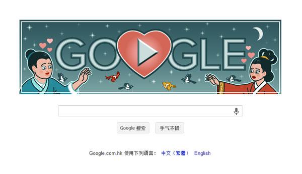 七夕快到啦,来看看各大搜索引擎的七夕节logo吧!