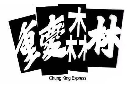 王家卫电影海报中的文字logo设计,每一个字都能惊艳你!