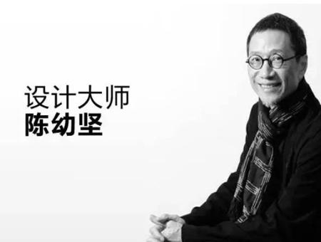 从香港logo设计大师陈幼坚的作品中寻找下灵感吧!
