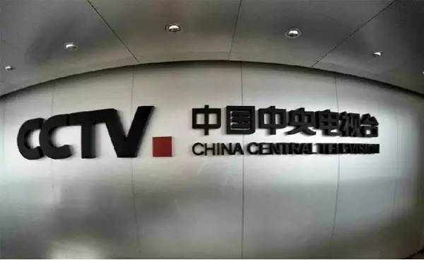 中央电视台换了一个更简洁现代的全新台标logo!