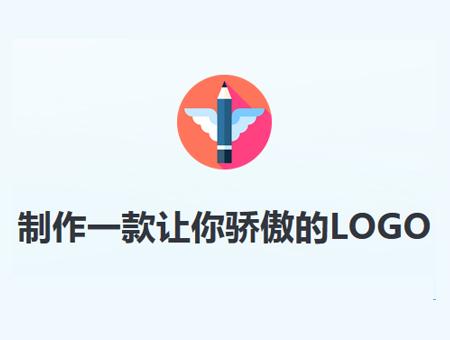 在线logo生成器新版上线了,看看亮点有几个?