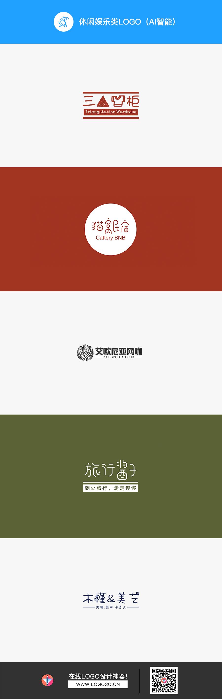 休闲娱乐类logo(ai智能)