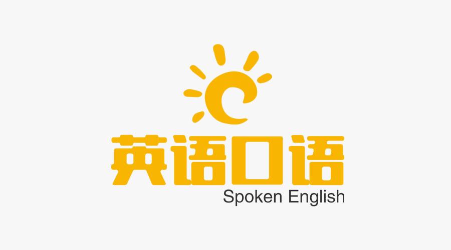 英语口语logo设计