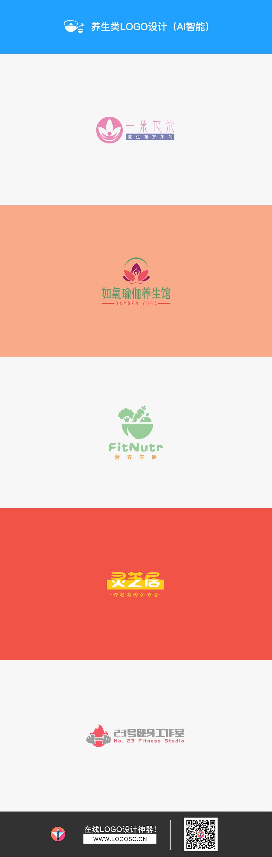 健康养生类设计logo(AI智能生成)