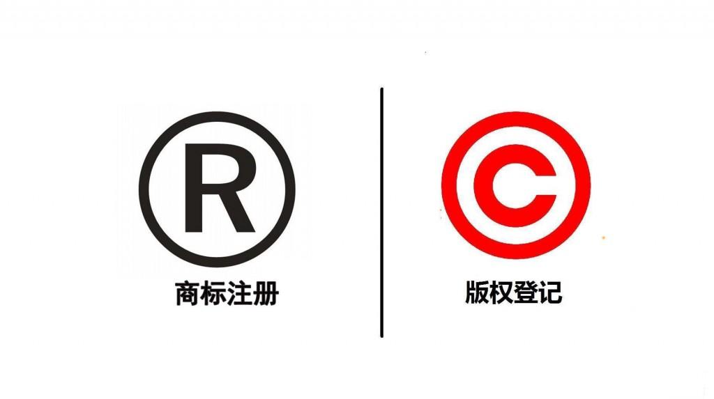 商标注册和版权登记