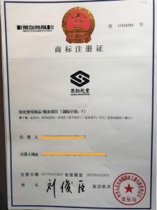 思劲注册证书updated
