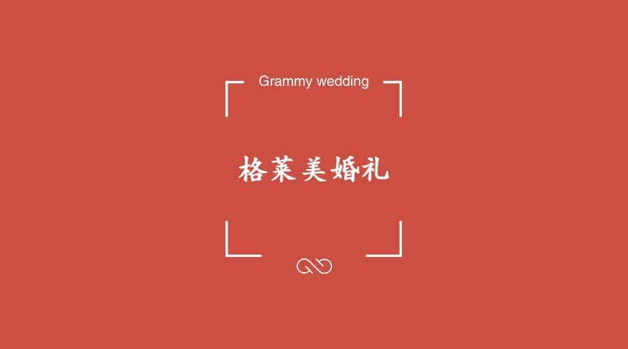 婚庆类设计logo