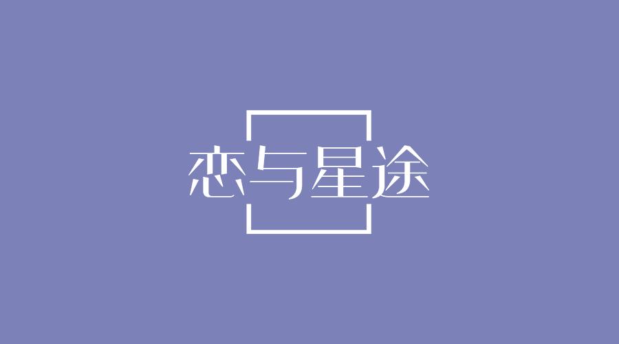极简风格logo模版八