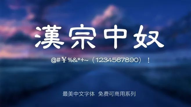 博文配图(字体)