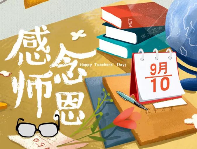 教师节, 马云一封卸任董事局主席的信,群压其他所有品牌海报!