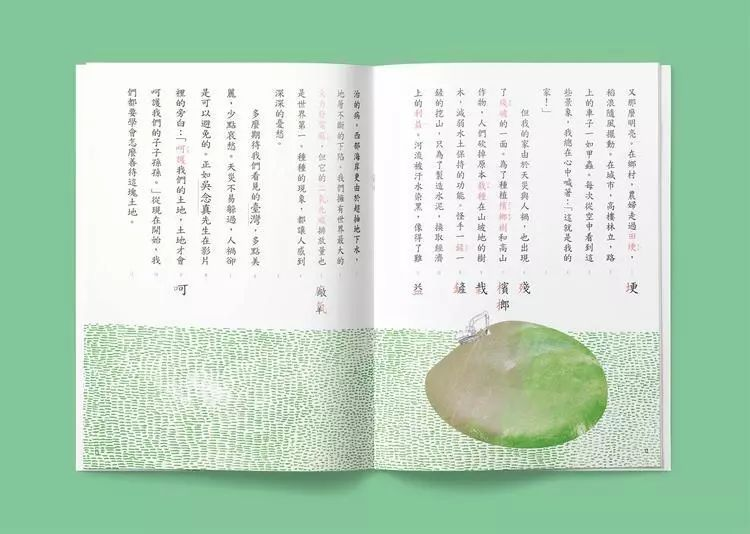博文配图(台湾教科书)