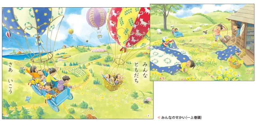 博文配图(日本教科书)