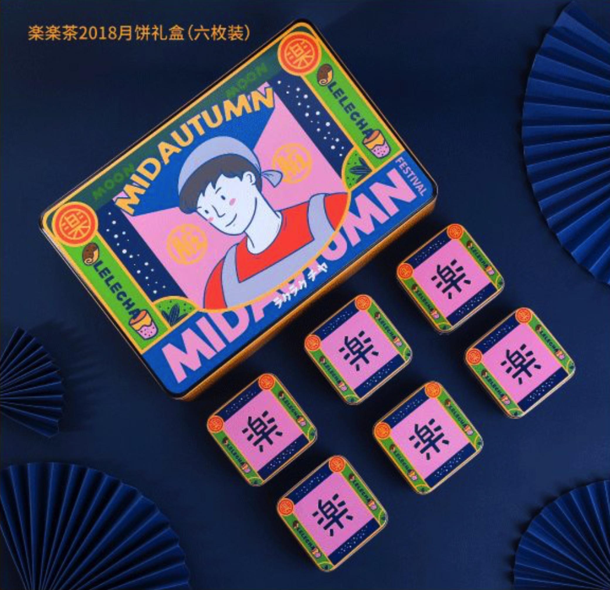 博文配图-乐乐茶月饼