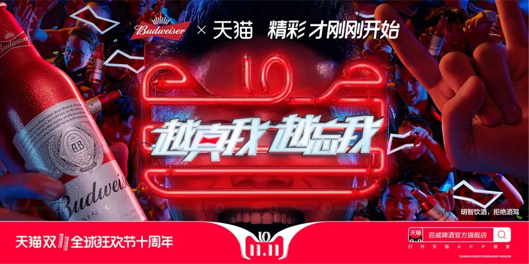 博文配图(天猫双11猫头海报)