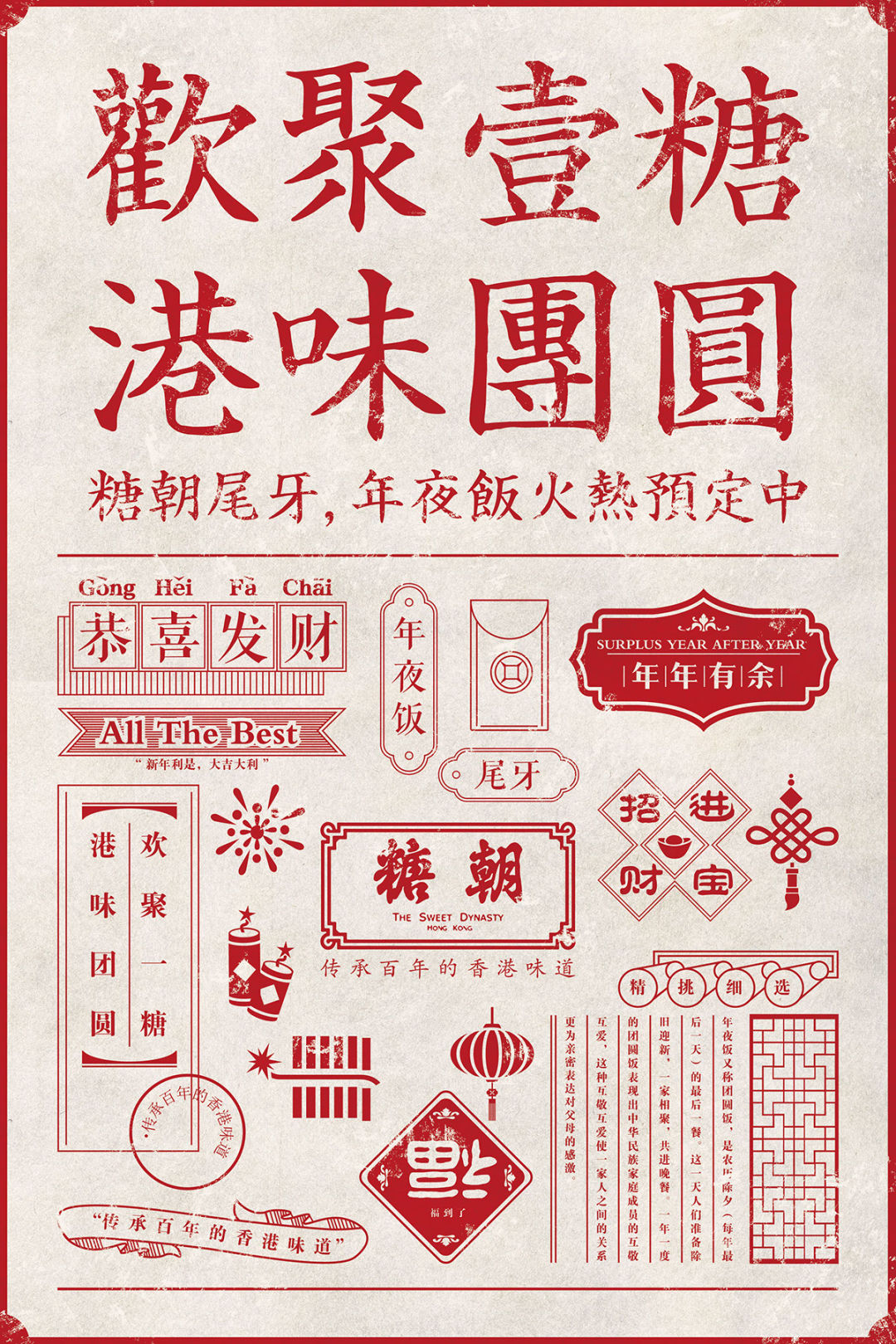 博文配图(美食海报)
