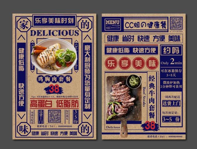 节日, 现代, 复古,3种不同风格的美食类海报设计