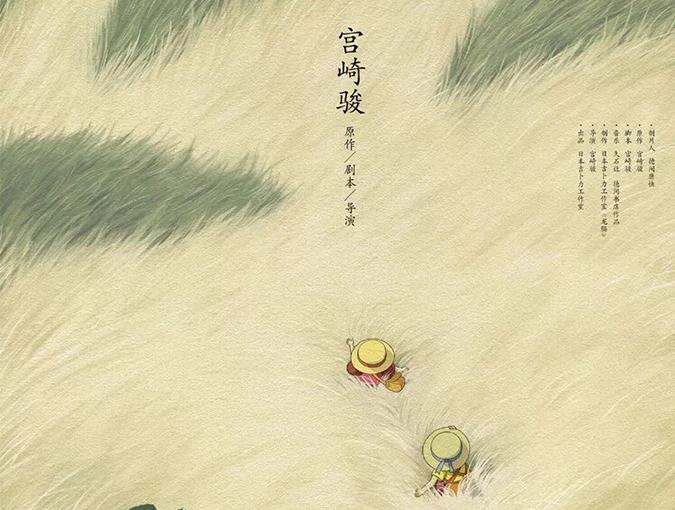除了《龙猫》中国版海报,黄海亲还设计过这些电影海报。