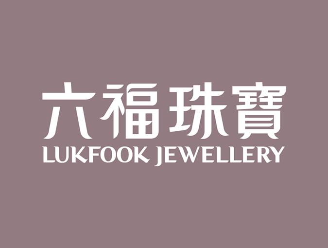 六福珠宝换新Logo,这是一个自带优雅气质的Logo