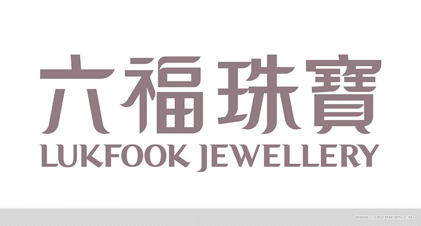 博文配图(六福珠宝换logo)