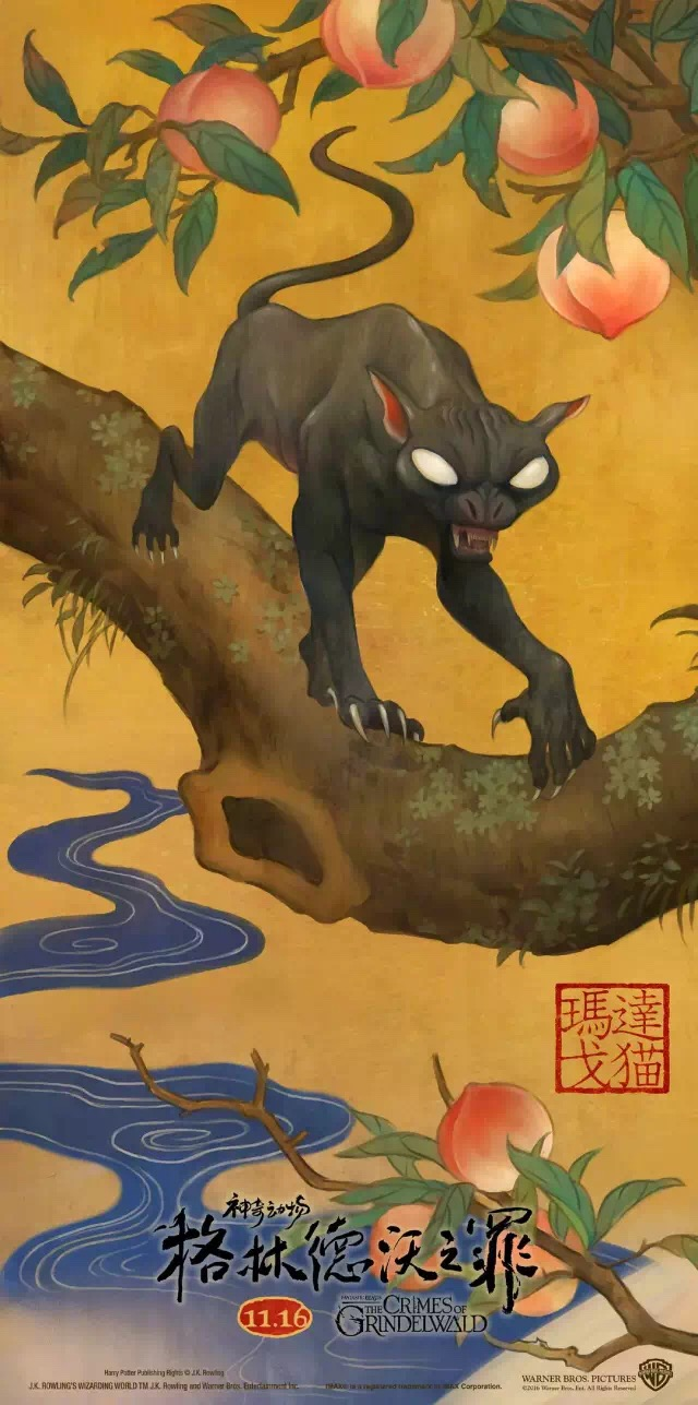 博文配图(神奇动物2)
