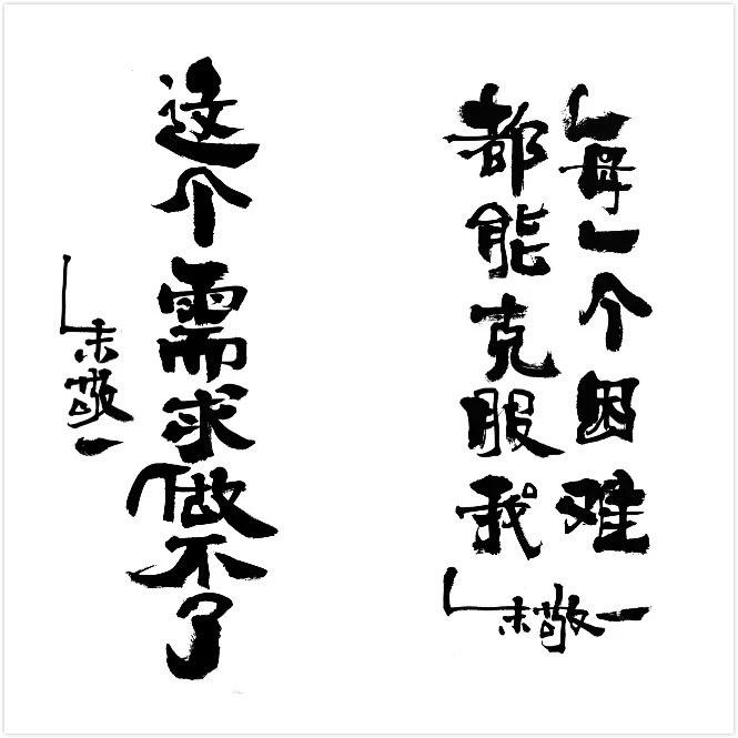 博文配图(毒鸡汤书法)