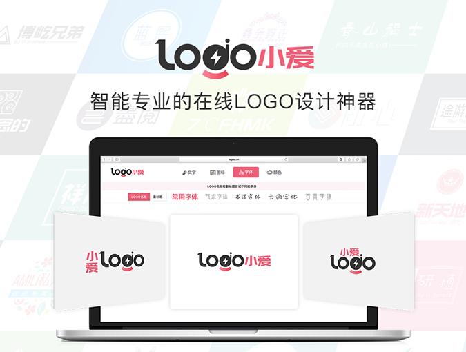小爱LOGO在线制作 – 智能Logo设计在线生成器
