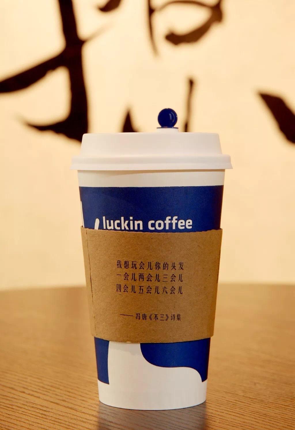 瑞幸咖啡博文配图
