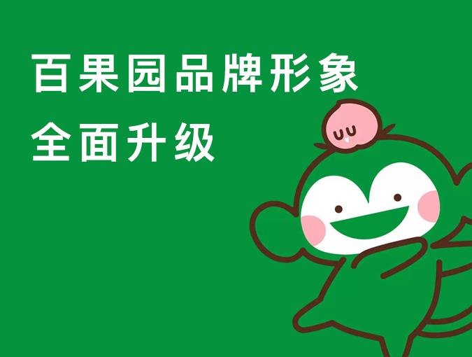 百果园更新LOGO——保留了原有的猴子和桃子元素