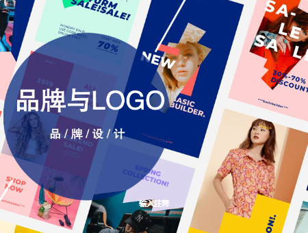 品牌和Logo的區別,你知道多少?