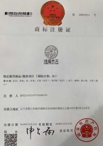 洪福齐天20类证书(1)